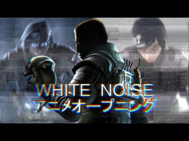 【MAD】Rainbow Six Siege White Noise - Anime Opening