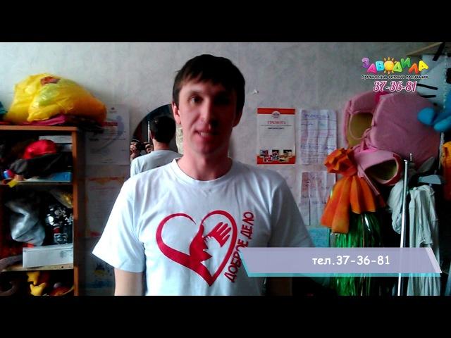 Отзыв о празднике с Фиксиками в Шумерля от Заводила