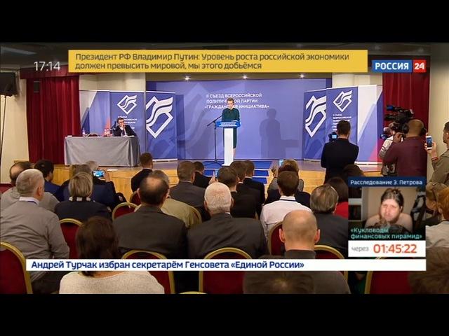 Новости на «Россия 24» • Собчак выдвинута кандидатом в президенты от