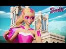 Мультики для девочек Барби: наряд для СУПЕР принцессы! Мультфильм Барби одевалки