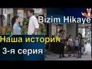 Сериал Наша история / Bizim Hikaye - 3-я серия