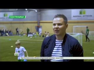 Репортаж НТВ о школе футбола для детей