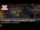 Стрим «Танковый цех». Дарья Сталь и Евгений Логинов.