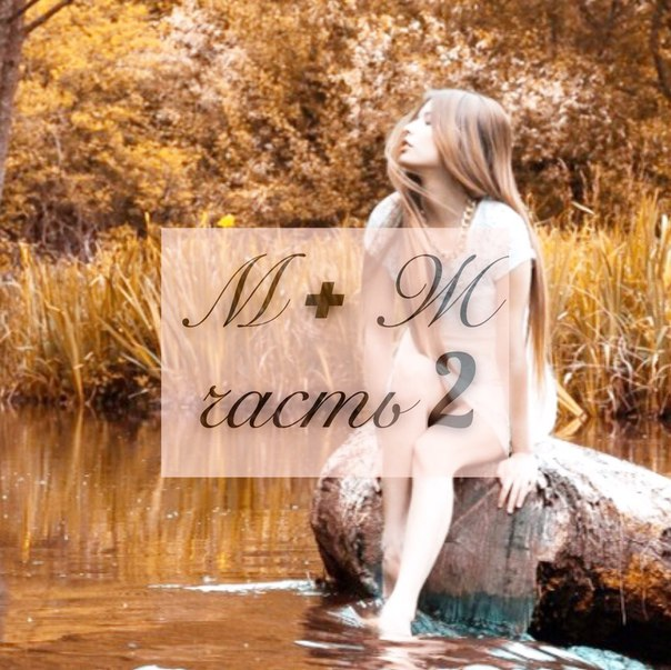 /Мужчина и женщина. Часть 2/.#тайныженскойпланеты,#иннапечорина, #in