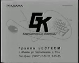Региональная реклама [г. Абакан] (Россия, 18.12.2005)