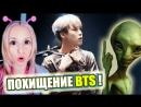 ХОТЕЛИ ПОХИТИТЬ BTS! МОИ СТРАННЫЕ K-POP СНЫ | EXO, BTS, SHINEE | ARI RANG