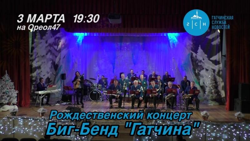 Биг-Бенд Гатчина рождественский концерт