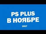 Бесплатные игры PlayStation Plus в ноябре