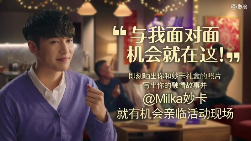 [VIDEO] Lay @ Milka CF