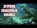 XB1RUSENG Subnautica ЖУТКИЕ ПЕЩЕРНЫЕ БИОМЫ