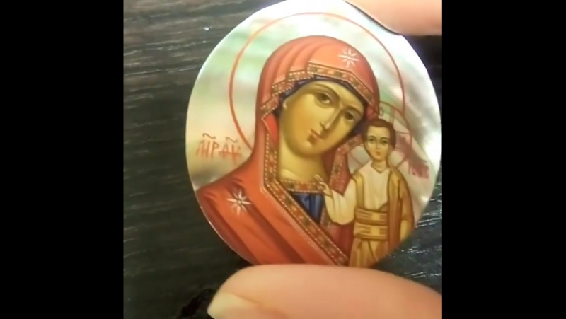 Панагия представляет собой небольшой медальон с образом Богоматери, который носят архиереи на груди. Панагия с греческого перево