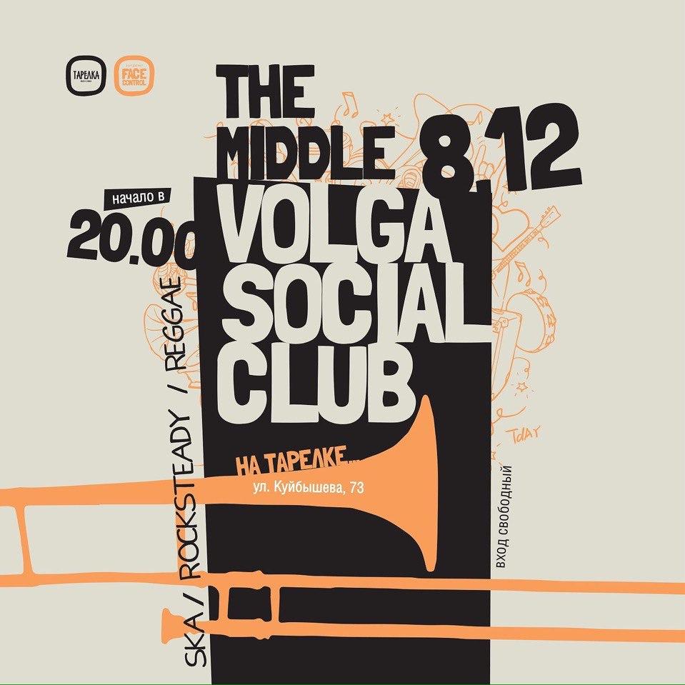 Афиша Самара 08.12 The Middle Volga Social Club tarelkamusic