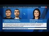Пранкеры Вован и Лексус разыграли постпреда США при ООН Никки Хейли