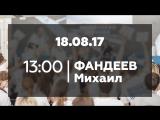 Встреча участников 7 смены форума «Территория смыслов» с Михаилом Фандеевым