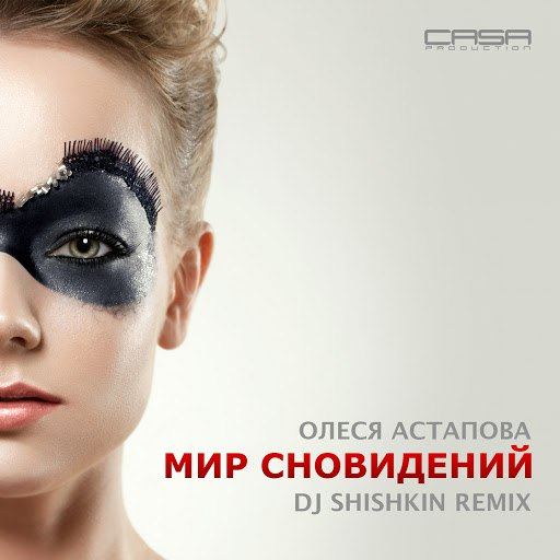 Олеся Астапова альбом Мир сновидений (DJ shishkin Remix)