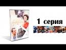 Дом фарфора - 1-я серия - русская мелодрама HD
