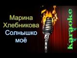 Марина Хлебникова - Солнышко мое ( караоке )