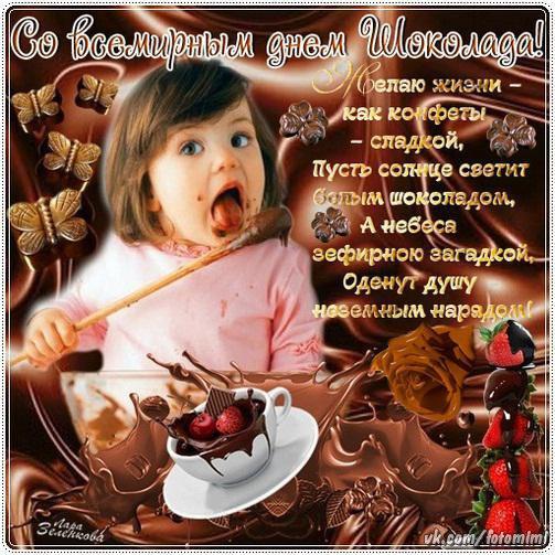 Всемирный день шоколада - 11 июля.
