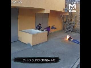 горящий мужчина упал рядом с парочкой в Екатеринбурге