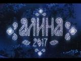 Фестиваль Детской Художественной гимнастики АЛИНА 2017 Кукловод