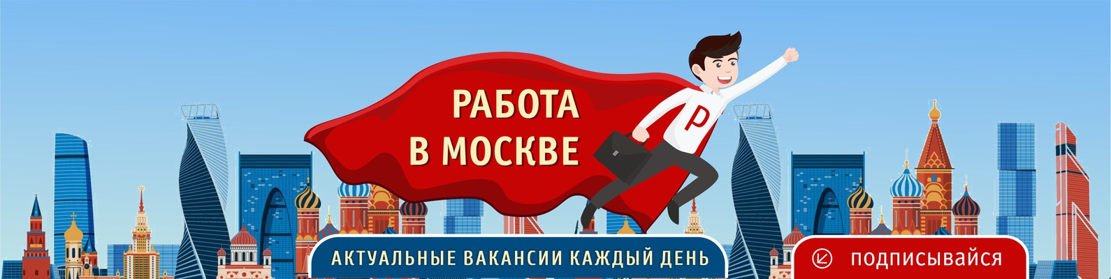 93271bfe3e6 Работа в Москве