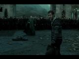 Гарри Поттер и Дары Смерти: Часть 2(Речь Невилла)