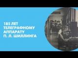 185 лет телеграфному аппарату П. Л. Шиллинга