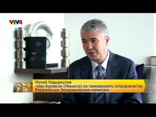 Министр по таможенному сотрудничеству  ЕЭК Мукай Кадыркулов о взаимодействии с Вьетнамом