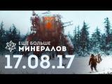 [Игровые новости] Ещё Больше Минералов 17.08.2017