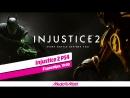 Хочешь, чтобы было смешно до боли Injustice 2