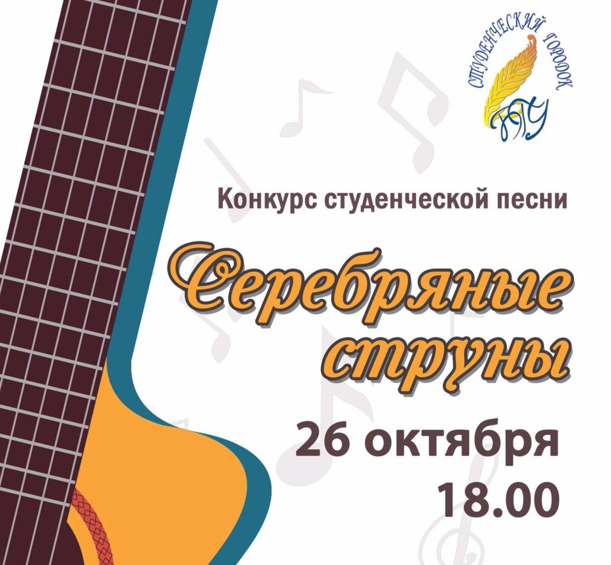 Конкурс студенческой песни «Серебряные струны»