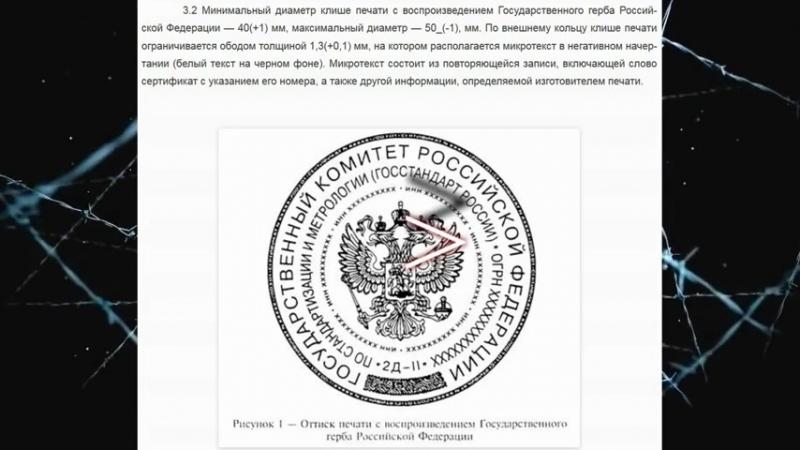 """Липовая печать в паспортах РФ. Контора """"РФ"""" подставила своих же сотрудников."""