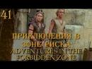 YH 41 Приключения в зоне риска Adventures In The Forbidden Zone