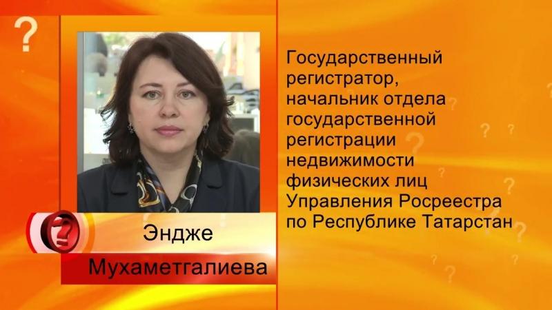 Вопрос эксперту Обжалование приостановки учета росреестр Эндже Мухаметгалиева