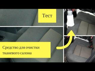Химчистка: чистка тканевого салона, тестируем средство (титры на русском)