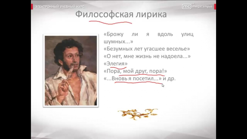 Литература. А.С. Пушкин. Основные мотивы лирики (23 часть)