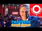 Сидорков Влог 14: Новый Comedy / вДудь / привет от Хача