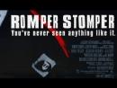 Скины / Romper Stomper 1992