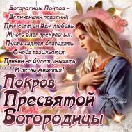 ...ПОКРОВ ПРЕСВЯТОЙ БОГОРОДИЦЫ...