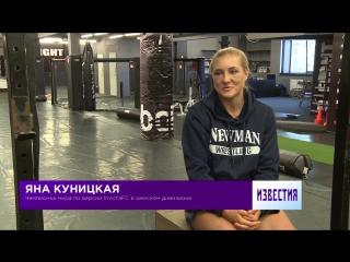Петербурженка Яна Куницкая чемпионка мира по ММА