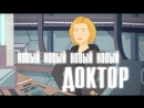 Новый Новый Новый Новый Доктор | Русская Озвучка feat. Time Lord and the TARDIS