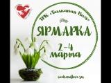 Ярмарка Weekend РукодеLOVE 2-4 марта 2018 в ТРК