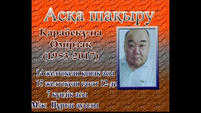Асқа шақыру Қарабекұлы Өмірзақ (1953-2017)