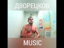 ДВОРЕЦКОВ MUSIC