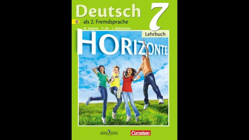 Horizonte 7 Arbeitsbuch — AB / Горизонты немецкий язык 7 класс Рабочая тетрадь