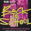 Back to School | Отчетный танцевальный спектакль