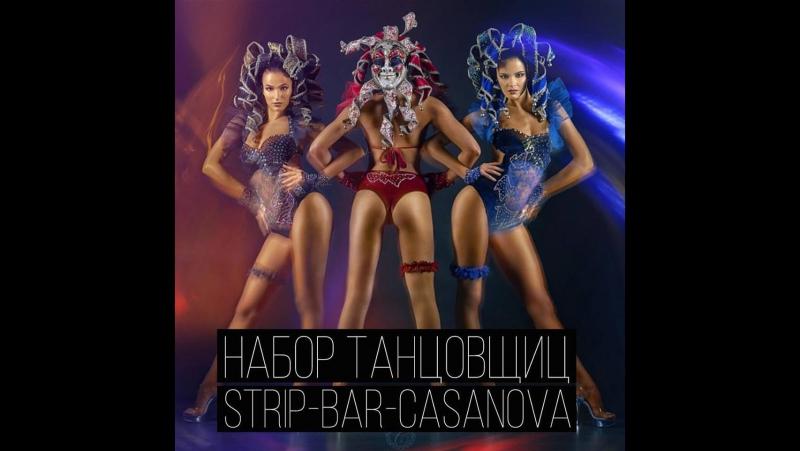 Casanova Strip Bar, работа танцовщицей в Казани, strip-job.ru