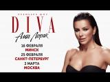 DIVA- шоу Ани Лорак