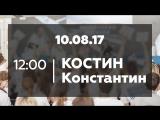 Встреча участников 6 смены форума «Территория смыслов» с Константином Костиным