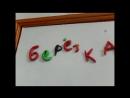 """До свидания, садик """"Берёзка"""" Выпуск- 2017.Студия """"Чак-Чак"""""""